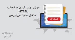 چگونه بدون نیاز به افزونه فایل HTML را در سایت نمایش دهیم؟