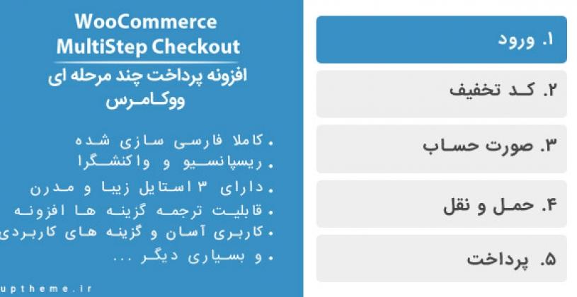 افزونه WooCommerce MultiStep Checkout فارسی نسخه 3.3