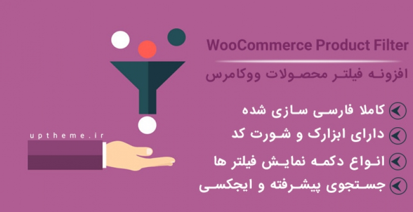 افزونه Woocommerce Product Filter فارسی نسخه 6.5.8