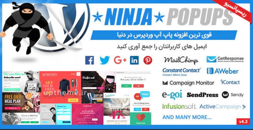 افزونه پاپ آپ برای وردپرس با ninja popup