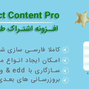 افزونه Restrict Content Pro فارسی نسخه 2.9.13