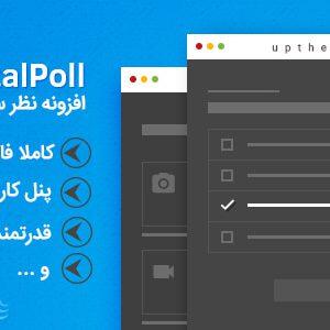 افزونه TotalPoll Pro فارسی نسخه 3.3.3
