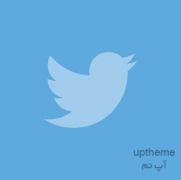 تصویر چگونه مطالب وردپرس را بطور خودکار به توییتر ارسال کنیم؟