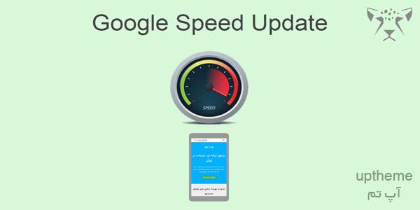 تصویر افزایش سرعت وب سایت با استفاده از Speed Update گوگل