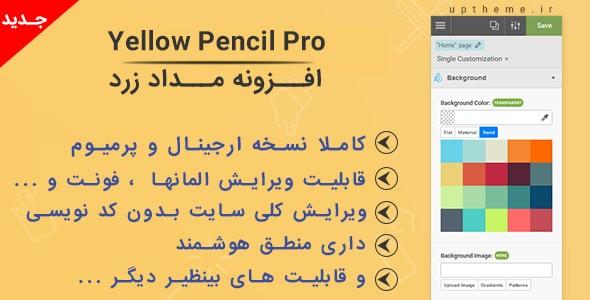 افزونه مداد زرد وردپرس