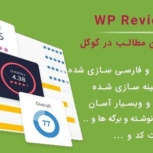 افزونه WP REVIEW PRO فارسی | ستاره دار کردن مطالب در گوگل ارجینال