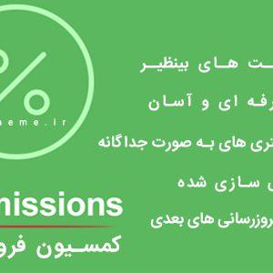 افزونه کمیسیون فروشندگان EDD Commissions