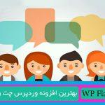 افزونه فارسی پشتیبانی آنلاین وردپرس WP Visual Chat