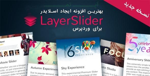 افزونه لایر اسلایدر فارسی layer slider