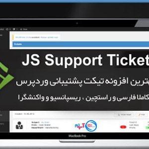 افزونه تیکت پشتیبانی JS Support Ticket