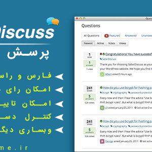 افزونه پرسش و پاسخ فارسی Sabai Discuss