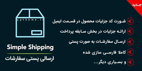 افزودن ارسال پستی برای EDD با EDD Simple Shipping فارسی