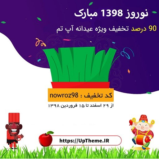 Nowrooz98-up.jpg