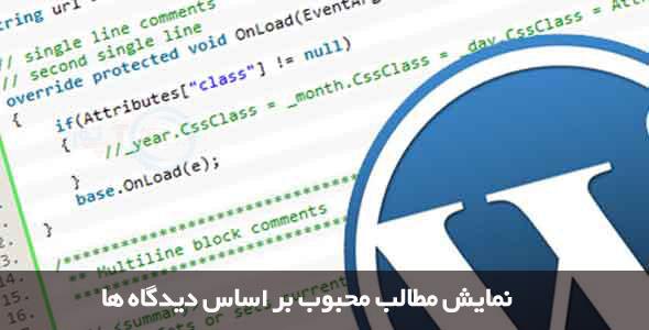 کد نمایش مطالب محبوب در سایت