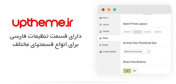 پنل تنضیماتی کاملا فارسی قالب خبری یومگ