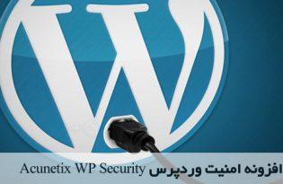 افزونه وردپرس Acunetix WP Security