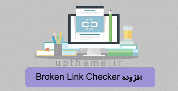 افزونه Broken Link Checker