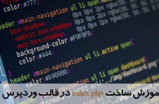 ایجاد فایل single.php