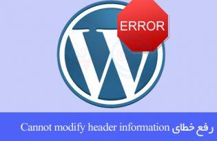 err cannot modify header information
