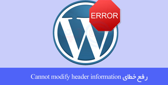 err cannot modify header information
