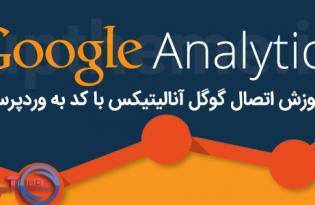 آموزش اتصال Google آنالیتیکس با کد به وردپرس