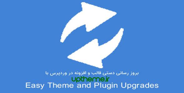 افزونه وردپرس Easy Theme and Plugin Upgrades