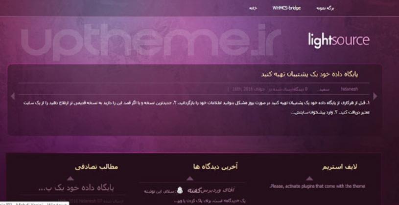 دانلود قالب فارسی منبع نور