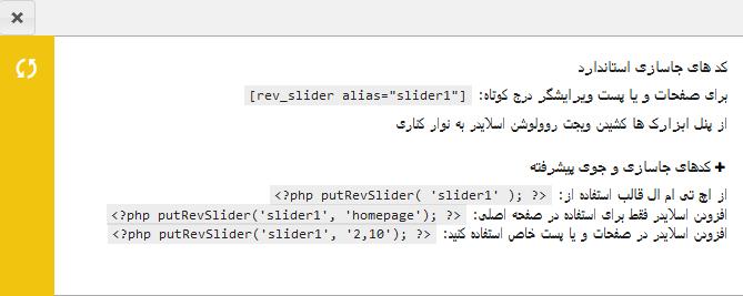 Revolution Slider 5