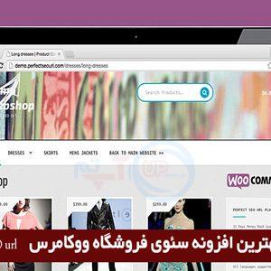 افزونه وردپرس WooCommerce Perfect SEO Url فارسی نسخه 2.6.7
