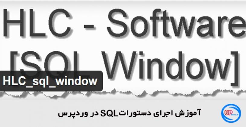 اجرای دستورات SQL با افزونه