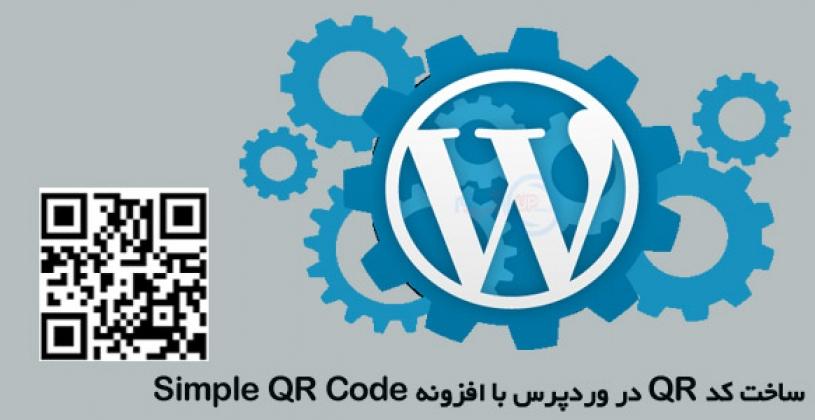 ساخت کد qr در وردپرس با افزونه