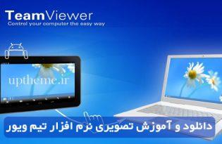 دانلود نرم افزار Team Viewer