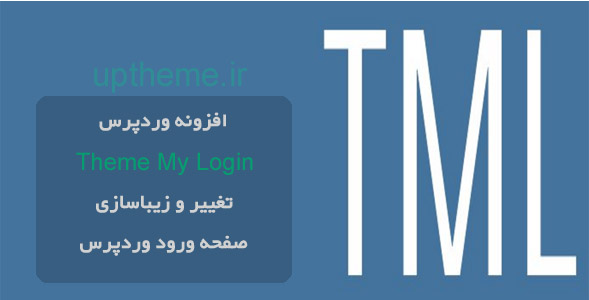 افزونه Theme My Login