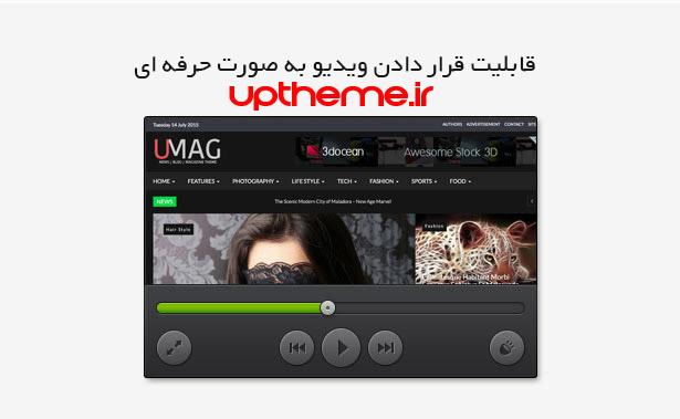 قابلیت پخش ویدیو در سایت در قالب یومگ umag