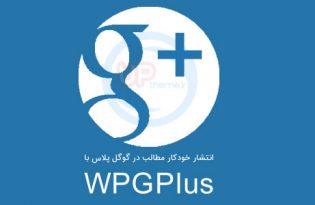 افزونه کاربردی wpgplus