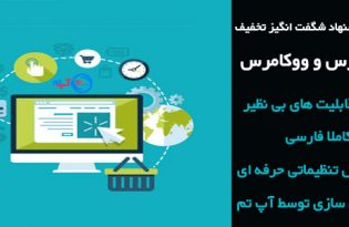 افزونه Woocommerce WpSocial Deals