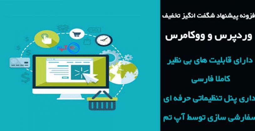 افزونه وردپرس Woocommerce WpSocial Deals فارسی نسخه 1.0.0