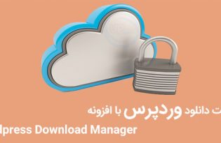افزونه ordPress Download Manager