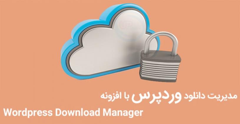 افزونه ordPress Download Manager