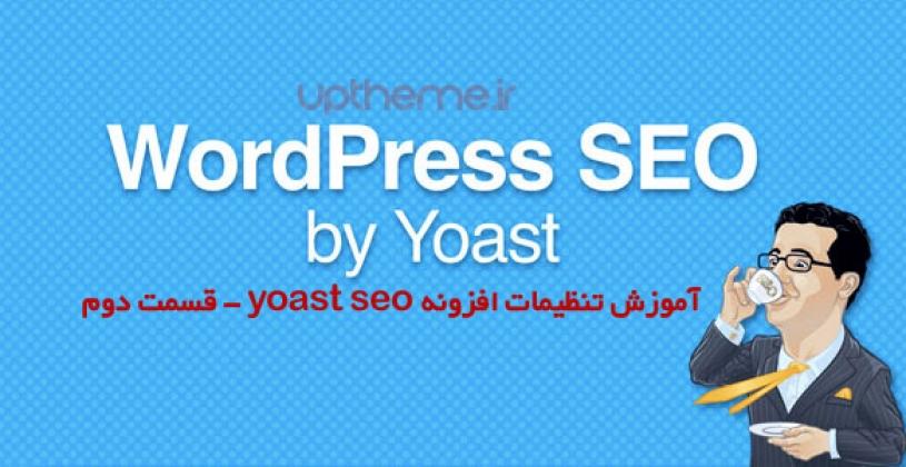 تنظیمات افزونه yoast