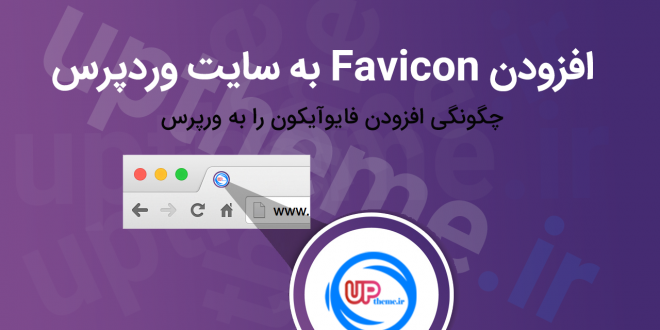 add-a-favicon-to-your-wordpress-blog