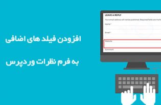 افزونه WordPress Comments Fields