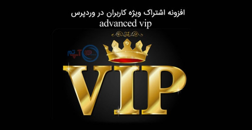 افزونه advanced vip