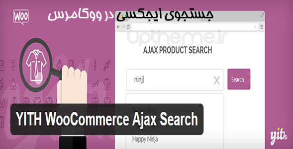 ajax-search-uptheme.ir-1