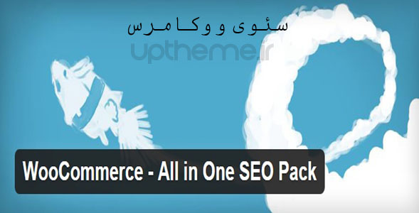 all-in-one-seo-uptheme