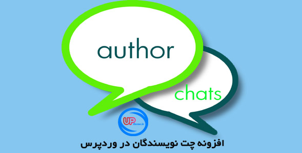 افزونه author chats