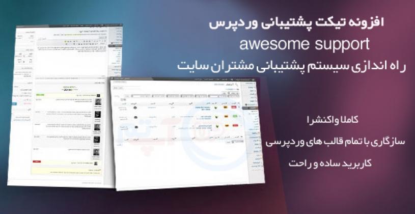 افزونه وردپرس Awesome Support فارسی نسخه 2.1.0