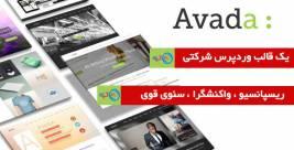 قالب وردپرس آوادا avada فارسی نسخه حرفه ای