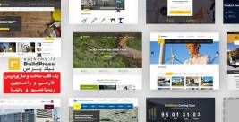 قالب وردپرس BuildPress بیلدپرس پوسته معماری و ساخت ساز