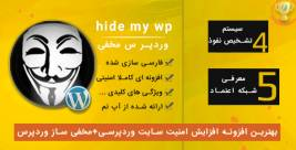 افزونه hide my wp فارسی | مخفی سازی وردپرس